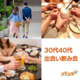 30代40代中心 秋葉原駅前タバコ嫌い飲み会