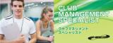 クラブマネジメントスペシャリスト資格 | 全米エクササイズ&スポーツトレーナー協会【NESTA】