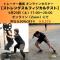 トレーナー養成セミナー 【ストレングス&フィジカルテスト】 ~目標達成のためにトレーニング...