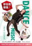 コンテンポラリーダンス公演「New Island」参加者募集|3/6開催 コンテンポラリーダンス公演 「...