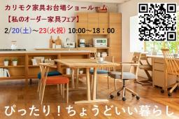 ★2/20(土)~23(火祝)カリモク家具・お台場ショールーム【カリモク家具フェア】