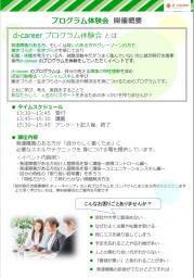 プログラム体験会@就労移行支援事業所「ディーキャリア柏第二オフィス」