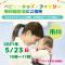 5/23 ☆市川☆【無料】ベビー・キッズ・ファミリー撮影会♪