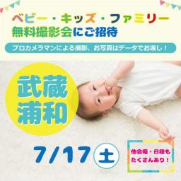 ☆武蔵浦和☆【無料】7/17ベビー・キッズ・ファミリー撮影会♪