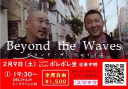 映画「ビヨンド・ザ・ウェイブス」自主上映会&トークイベント(東中野)