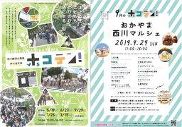 西川緑道公園筋歩行者天国「9月のホコテン!~おかやま西川マルシェ~」