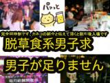 250名規模3/1(日)18:30~22:00お久しぶりです!!元シックス勢のパーティは女の子集客で蓄積に...