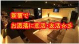 新宿4.26(日)19:00-21:30 2.5時間SPECIALパーティー限定50名