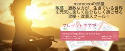 ~〈敏感・過敏な人限定〉「momoco-happiness」HSP攻略・改善スクール ~「Zoom」を使用し...