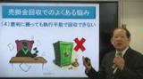 売掛金の管理と回収の実務 | 東京 | りそな総合研究所【りそな総研セミナー】