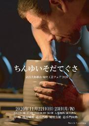 奈良大和郡山 現代工芸フェア2020 ちんゆいそだてぐさ