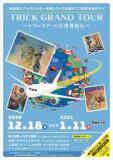 【トリック・グランドツアー/TRICK GRAND TOUR】  ~トリックアート式世界旅行~ 開催