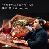 【2021/3/12(金)開催】 ペアリングの基礎講座 Vol.1 肉とワイン編