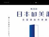 第26回 日本の美術 全国選抜作家展