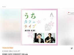 【オンラインイベント】うちカフェライブ 10th gig