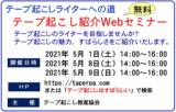 テープ起こし紹介Webセミナー