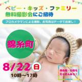 ★錦糸町★【無料】8/22(日)ベビー・キッズ・ファミリー撮影会♪