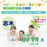 ★志木★【無料】9/11(土)☆ベビー・キッズ・ファミリー撮影会♪