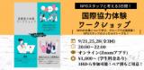 【NPOスタッフと考える3日間/国際協力体験ワークショップ】