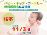★北本★【無料】11/3(祝)☆ベビー・キッズ・ファミリー撮影会♪