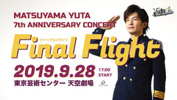 "9月28日(土曜日) 松山優太 7th Anniversary concert ""Final Flight"""