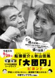 船瀬俊介先生&秋山佳胤先生出版記念トークライブ「大団円ビヨンド」