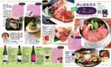 『るるぶキッチンAKASAKA』 浅草/岡山県新見市特集フェア