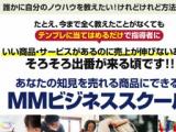 MMビジネススクール説明会