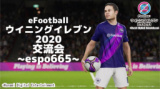 e-sportsウィニングイレブン2020交流会ウイイレ好き集合!【PES2020】#2 | espo665