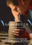 奈良大和郡山 現代工芸フェア ちんゆいそだてぐさ2020
