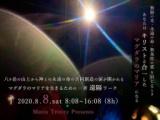 Maria Trinity Presents 【マグダラのマリアを生きるための一斉遠隔ワーク】