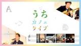 【オンラインイベント】うちカフェライブ 4th gig