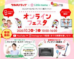 【参加無料】ツルハドラッグ×リトル・ママ×HTBオンラインフェスタ