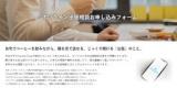 【無料】オンライン出版相談