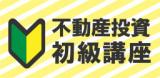【茨城県】アリとキリギリスの不動産投資術