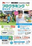 【3月】親子で学ぼう!マインクラフト/LEGO1Dayプログラミングキャンプ