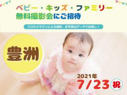 ☆豊洲☆【無料】7/23(金祝)ベビー・キッズ・ファミリー撮影会♪