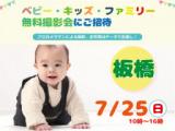 ☆板橋☆【無料】7/25(日)☆ベビー・キッズ・ファミリー撮影会☆