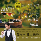 【2021/7/29(木)開催】トップソムリエと学ぶブラインドテイスティングの世界 Vol.8
