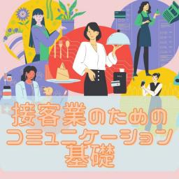 【新宿】接客業 経営者が教える!初心者のためのコミュニケーション入門