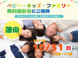 ★蓮田★【無料】10/31(日)☆ベビー・キッズ・ファミリー撮影会☆