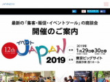 「イベントJAPAN2019」特別セミナー 「世界一への挑戦を活用したイベント」 ※無料・先着80名様