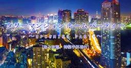 【勝どき】タワーマンション ホームパーティー ~upcoming party~