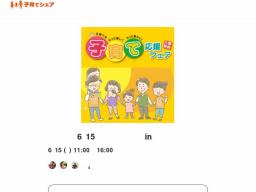 【東京・葛飾】6月15日開催!子育て応援フェアinアリオ亀有