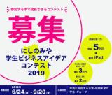 にしのみや学生ビジネスアイデアコンテスト2019