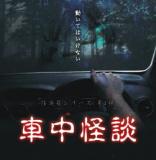 怪談箱シリーズ第1弾 「車中怪談」