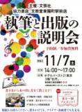 【参加費無料】文教堂東陽町駅前店共催・執筆と出版の説明会