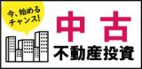 【奈良県】超格差社会を生き抜く為の不動産投資!