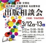 【参加無料】三省堂書店名古屋本店共催・出版相談会