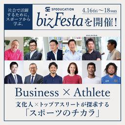 SPODUCATION Biz Festa | SPODUCATION(スポデュケーション)
